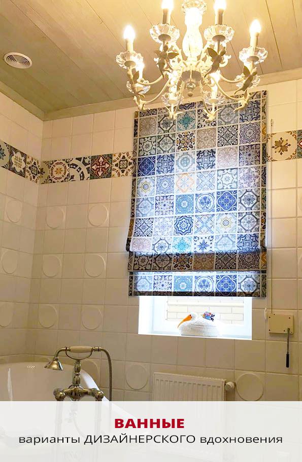Ванные. Варианты ДИЗАЙНЕРСКОГО вдохновения штор для ванных комнат