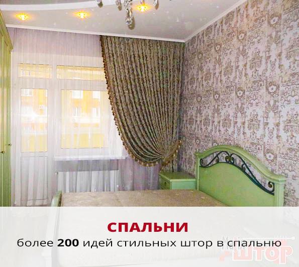 Более 200 идей стильных штор в спальню