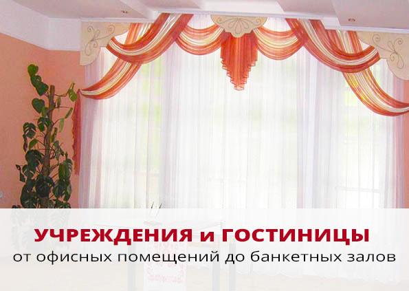 Учреждения и гостиницы. От офисных помещений до банкетных залов